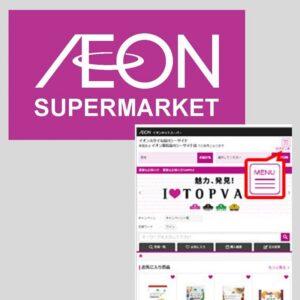 Online Grocery Shopping in Japan (Aeon)   FAIR Inc