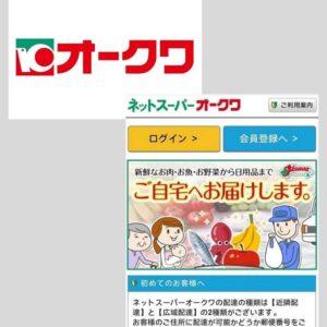 Online Supermarket Okuwa   FAIR Inc