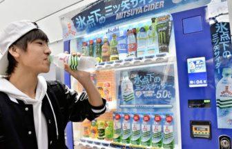 Vending Machines in Japan | FAIR Inc