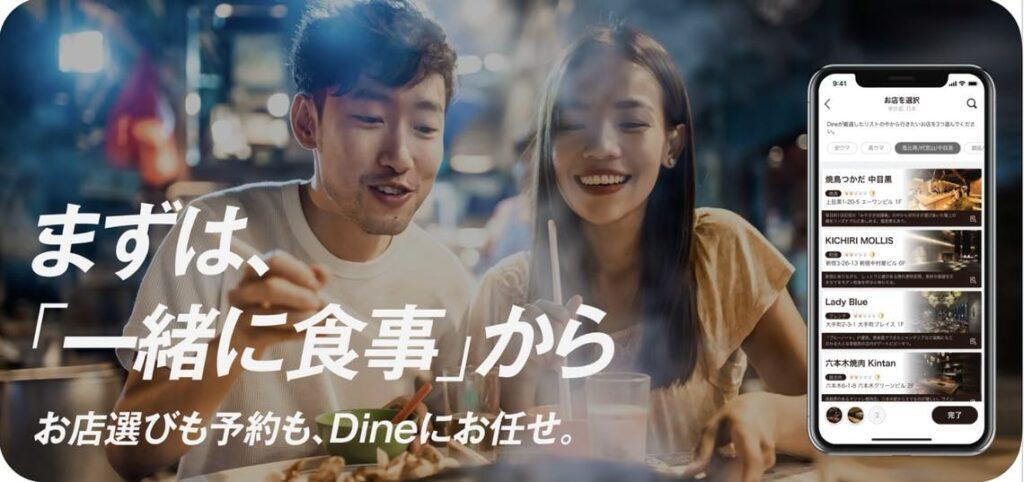 Dating Apps in Japan (Dine)