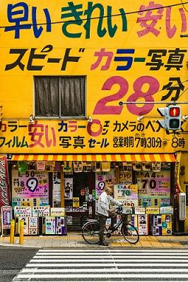 Japanese Elderly Riding Japan Bike | FAIR Inc